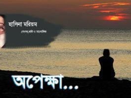 হাসিনা মরিয়ম