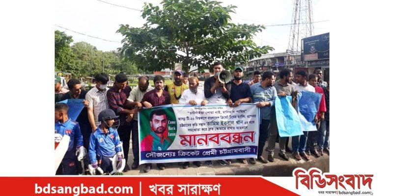 তামিম ইকবালকে বিশ্বকাপ থেকে বাদ দেয়ায় চট্টগ্রামে মানববন্ধন